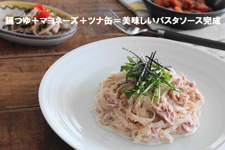 麺つゆ、マヨネーズ、ツナを混ぜるだけの速攻パスタソース